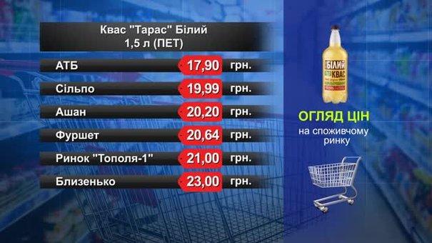 Квас «Тарас» білий. Огляд цін у львівських супермаркетах за 11 вересня