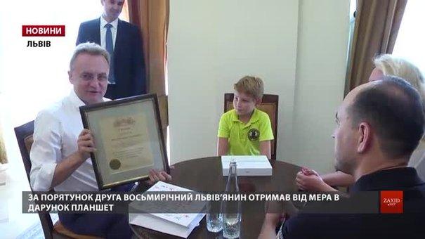 Мер нагородив 8-річного львів'янина за порятунок друга