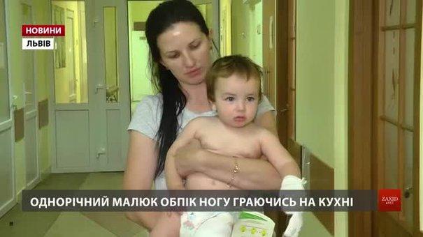 У Львові стартувала профілактична кампанія проти дитячих опіків