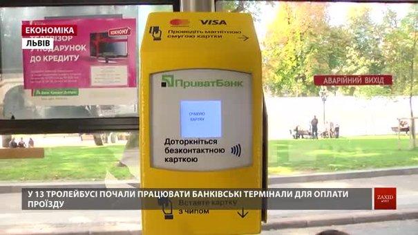 У львівському тролейбусі №13 працюють банківські термінали для оплати проїзду