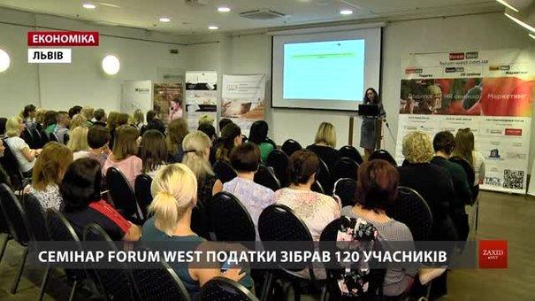 У Львові відбувся Forum West: податки