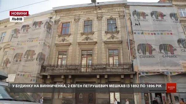 У Львові реставрують фасад будинку, де мешкав Євген Петрушевич