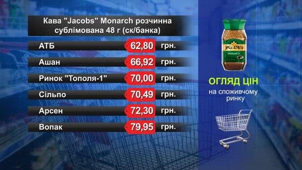 Кава розчинна Jacobs Monarch. Огляд цін у львівських супермаркетах за 18 вересня
