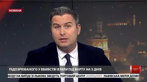 Головні новини Львова за 21 вересня