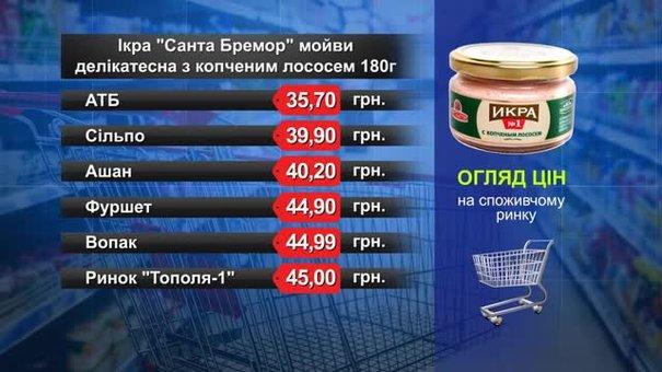 Ікра мойви «Санта Бремор». Огляд цін у львівських супермаркетах за 27 вересня