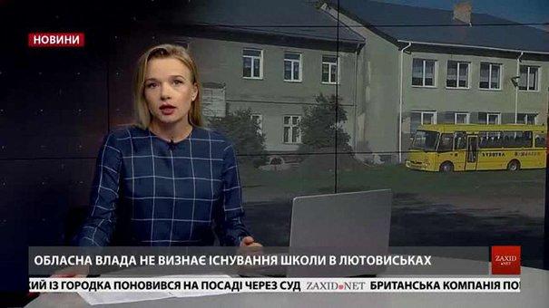 Головні новини Львова за 27 вересня