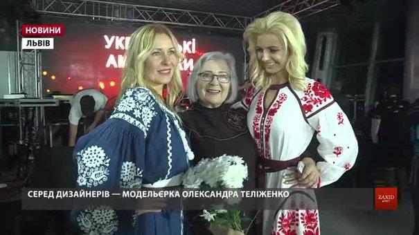 Жінки з АТО взяли участь у показі «Українські амазонки» у Львові
