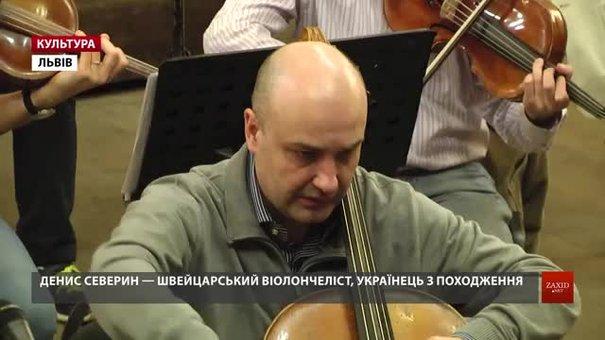 До Львова на фестиваль віолончельної музики з'їхалися гастролери з Швейцарії, Румунії і Болгарії