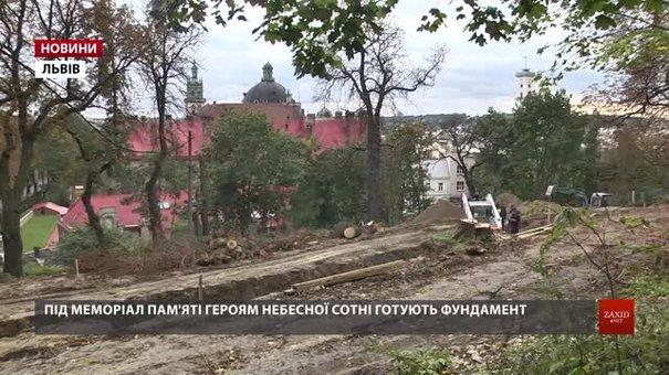 Частину меморіалу пам'яті Героїв Небесної Сотні у Львові збудують вже у лютому