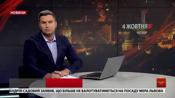 Головні новини Львова за 4 жовтня