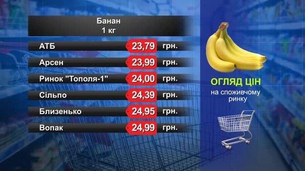 Банани. Огляд цін у львівських супермаркетах за 5 жовтня