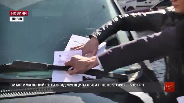 У Львові інспектори з паркування залишали водіям попередження про порушення