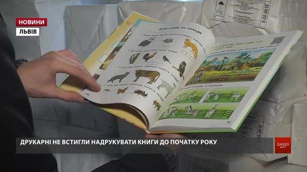 До львівських шкіл досі не надійшли підручники для 1, 5 та 10 класів