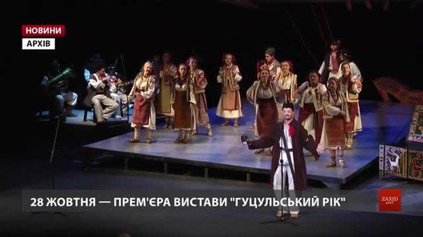 У 101 театральному сезоні у заньківчан буде гуцульська прем'єра і ремонт
