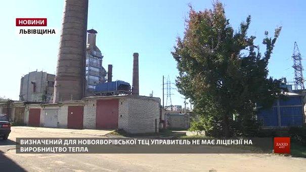Опалювальний сезон у 30-тисячному Новояворівську під загрозою зриву