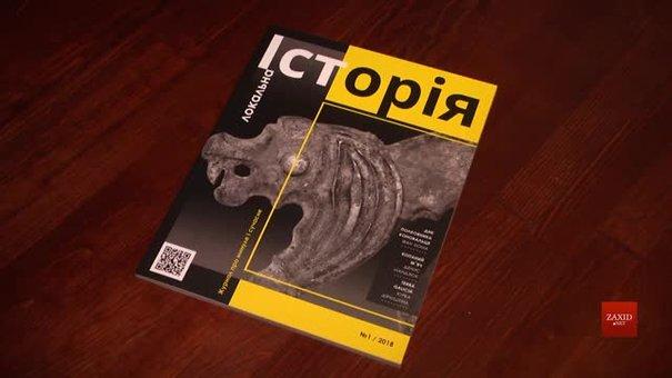 У Львові презентували глянцевий журнал «Локальна історія»