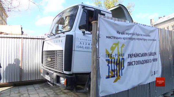 Пам'ятник до 100-річчя ЗУНР у Львові встановлять цієї середи