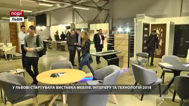 У Львові стартувала виставка меблів, інтер'єру та технологій 2018