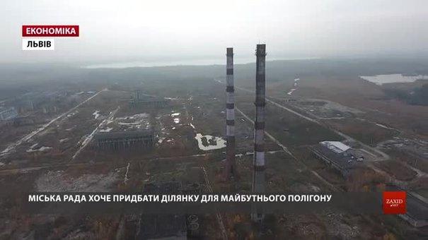 Львівська міська рада заявила про готовність придбати ділянку під сміттєвий полігон