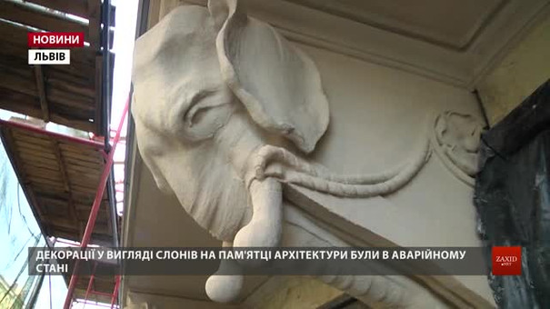У Львові реставрують п'ять балконів із консолями у вигляді слонів