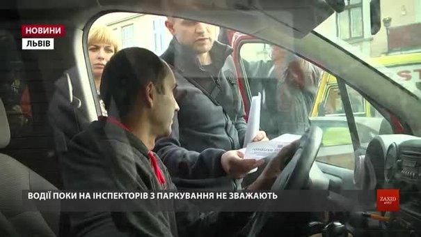 У Львові інспектори з паркування в перший день роботи не оштрафували жодного водія