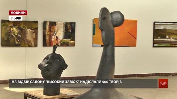 Три сотні живописних полотен від 150 митців – у Львові стартував осінній салон «Високий Замок»