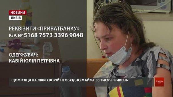 Через загострення хвороби 39-річна Юлія Кавій знову потребує допомоги