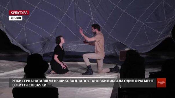 Львівський театр «Domus» поставив виставу про Едіт Піаф