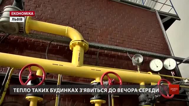 «Львівтеплоенерго» відновлює опалення ОСББ-боржникам