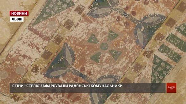У Львові відреставрують весь сходовий майданчик поліклініки, де віднайшли унікальні розписи