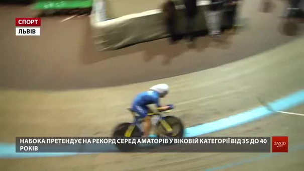 Львів'янин Василь Набока встановив рекорд України з годинного заїзду на велотреку