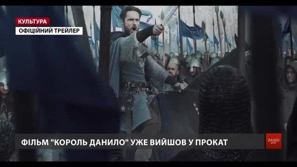 У прокат вийшов фільм львівського режисера Тараса Химича «Король Данило»