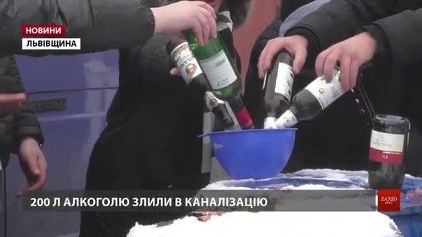 Львівські митники утилізували понад 180 л контрабандного алкоголю