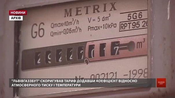 У жовтні за спожитий газ населення заплатило більше