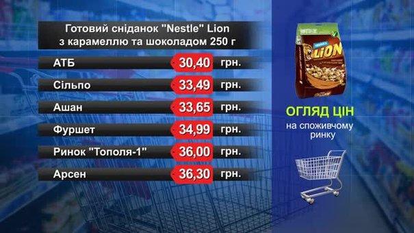 Готовий сніданок Nestle Lion. Огляд цін у львівських супермаркетах за 28 листопада