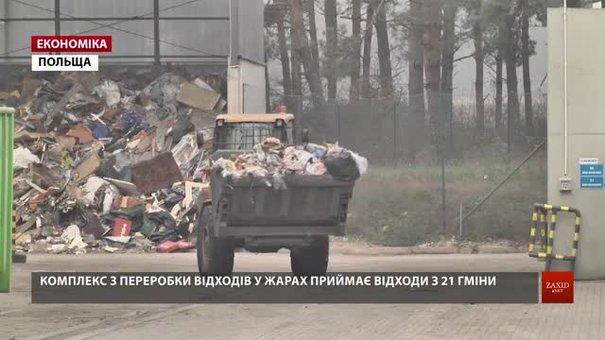 Поляки розповіли, як переконали людей у безпечності сміттєпереробного комплексу