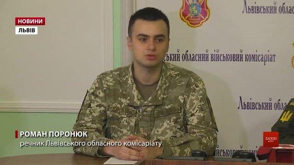 На Львівщині не оголошуватимуть мобілізації