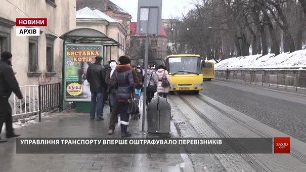 Львівське управління транспорту вперше оштрафувало перевізників