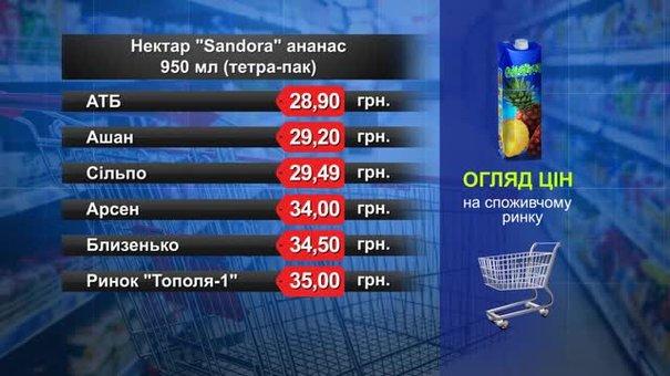 Нектар Sandora ананас. Огляд цін у львівських супермаркетах за 3 грудня