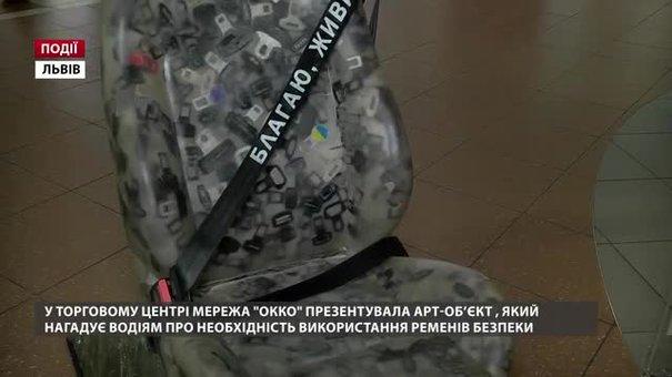 У торгівельно-розважальному центрі Львова мережа «ОККО» презентувала автокрісло із заглушок