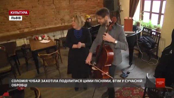 Соломія Чубай і «JALAPITA» заспівають родинні коляди і веснянки на концерті «Пісні бабці Стефи»
