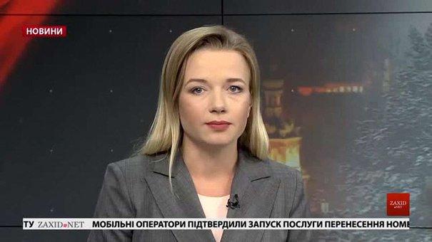 Головні новини Львова за 19 грудня