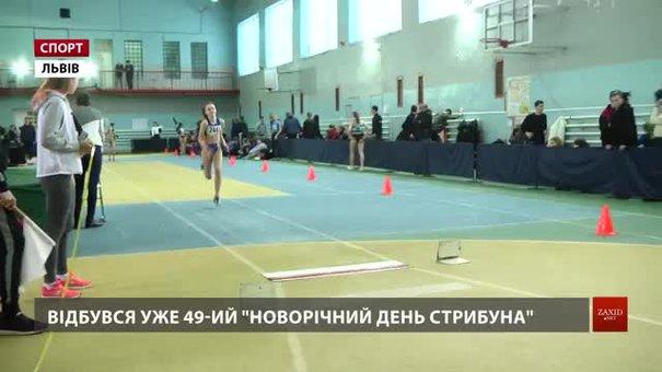 У Львові відбувся турнір із півстолітньою історією - «Новорічний день стрибуна»