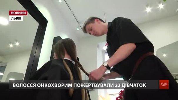 За два тижні благодійної акції своє волосся на перуки для онкохворих дітей віддали понад 20 осіб