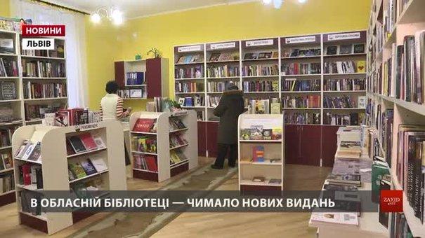 Львівська обласна наукова бібліотека отримала рекордну кількість книжок