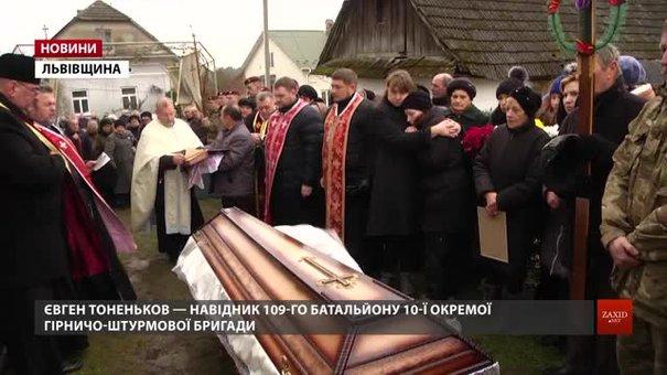 На Львівщині поховали загиблого на війні бійця 10-ї бригади Євгена Тоненькова