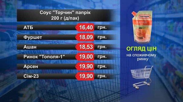 Соус «Торчин» Папрік. Огляд цін у львівських супермаркетах за 4 січня
