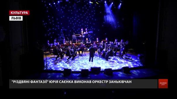 Славко Нудик і оркестр заньківчан виконали у Львові «Різдвяні фантазії» на основі колядок