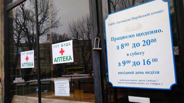 Мерія Львова наполягає на збереженні давньої аптеки в Будинку книги