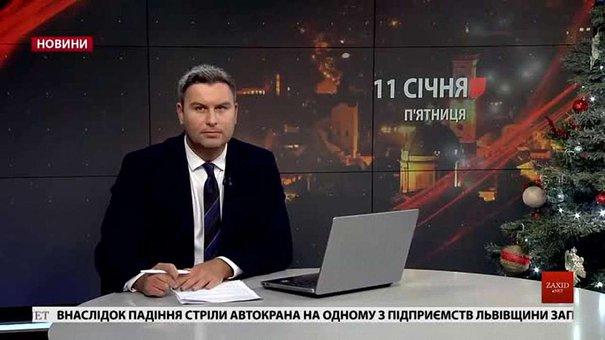 Головні новини Львова за 11 січня